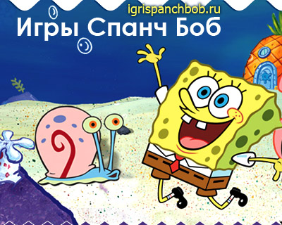 Спанч боб собирает крабсбургеры, спанч боб, SpongeBob Walks Da Plank